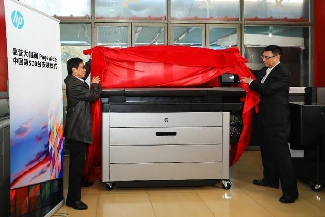 惠普宣布页宽大幅面在华装机达到500台
