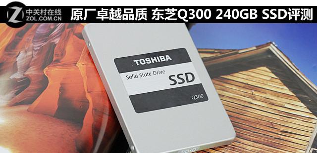 原厂卓越品质 东芝Q300 240GB SSD评测