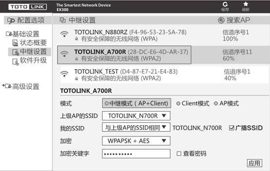 TOTOLINK EX300无线中继器设置说明