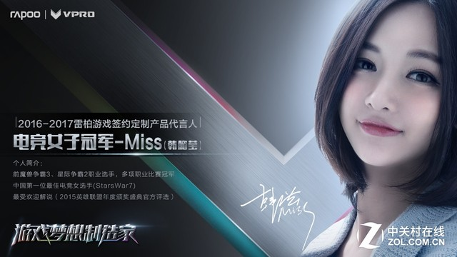 雷柏游戏签约Miss大小姐