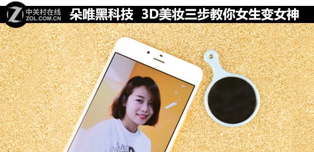 朵唯黑科技  3D美妆三步教你女生变女神
