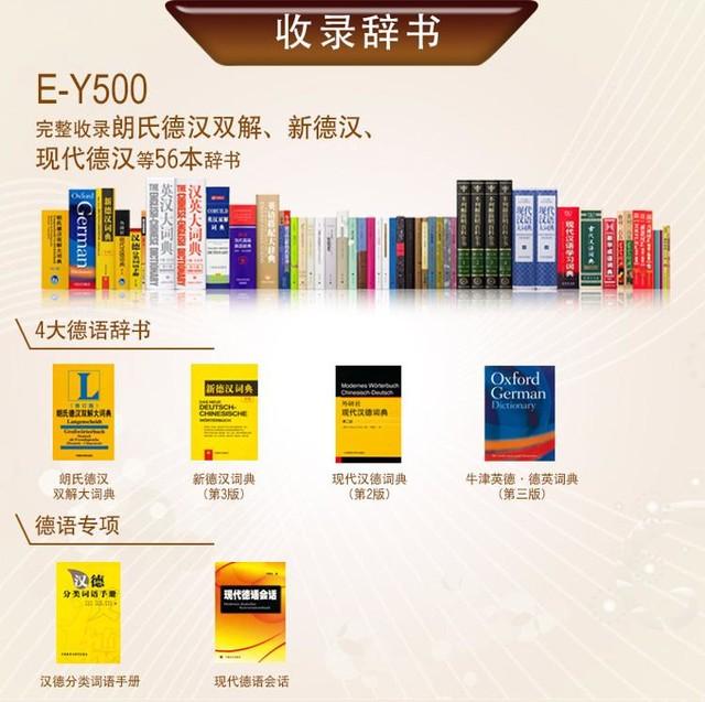 德语轻松掌握 卡西欧E-Y500德语专修电子辞典京东热卖