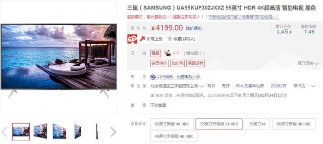 4K超高清HDR 三星55英寸电视仅售4199元