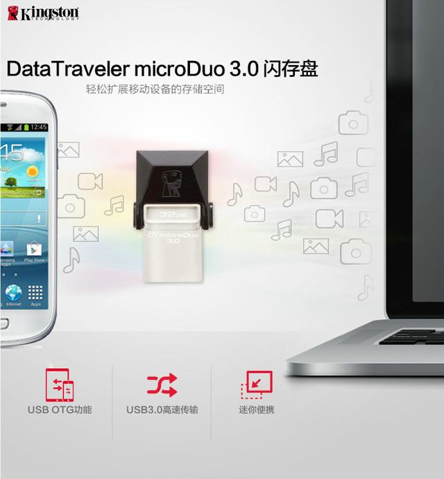 安卓手机容量扩展—性能强劲的金士顿双口U盘
