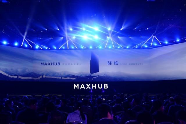 MAXHUB发布会十大亮点:一分钟领会会议平台干货