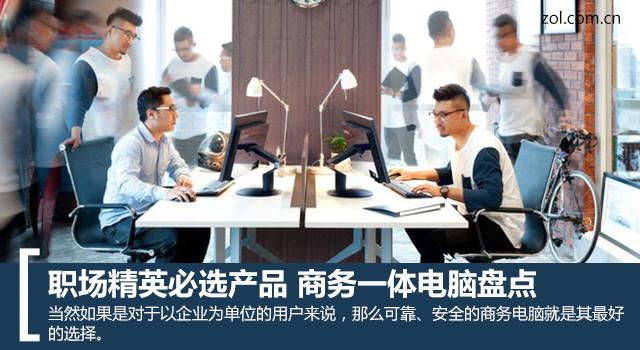 职场精英必选产品 商务一体电脑盘点