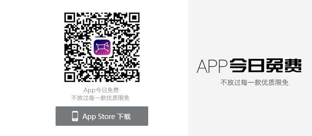 App今日免费:让您不再迷失 「星空」