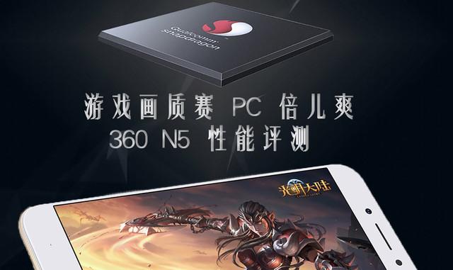 游戏画质赛PC倍儿爽 360 N5性能评测