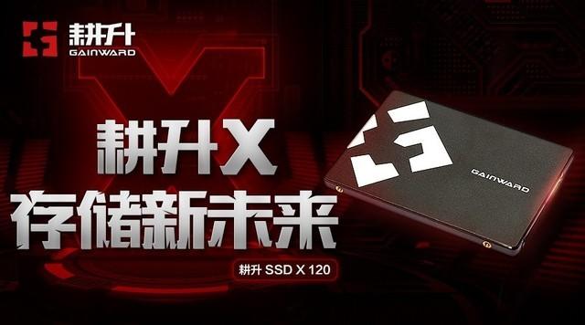 耕升X系列固态硬盘全新登场!