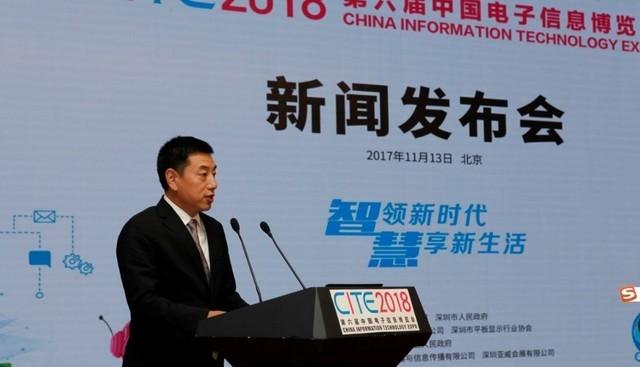 智领新时代 慧享新生活 CITE2018在京召开新闻发布会