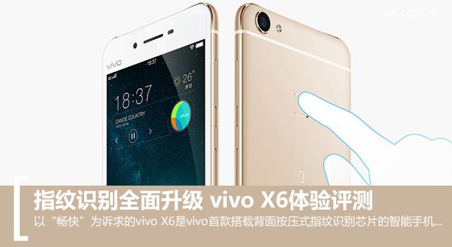 指纹识别全面升级 vivo X6体验评测