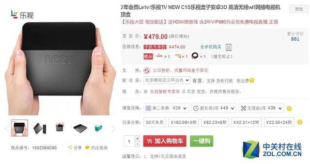 乐享舒适交互体验 乐视TV盒子C1S售479