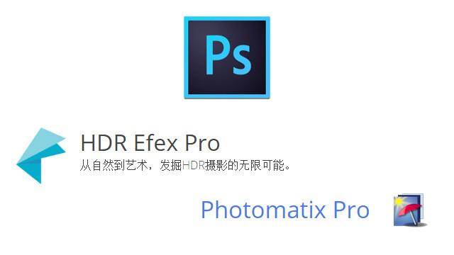 动态范围大作战 三款HDR软件效果对比
