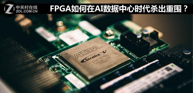FPGA如何在AI数据中心时代杀出重围?
