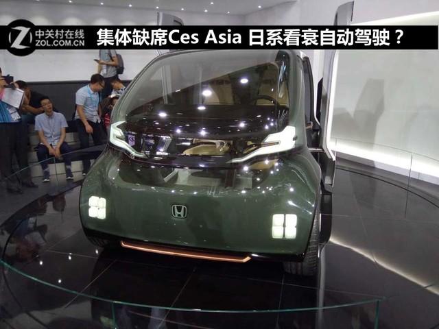 集体缺席Ces Asia 日系看衰自动驾驶?