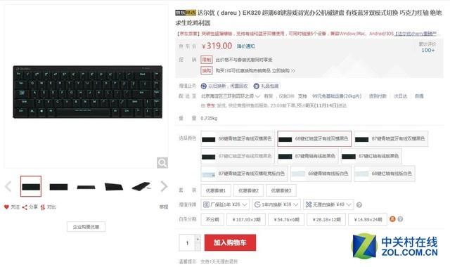 达尔优EK820巧克力轴双模键盘降至319元