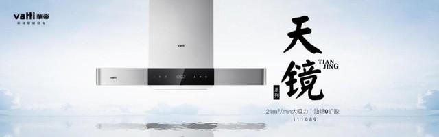 新品上市当天爆销2.2万套 华帝双11创新纪录
