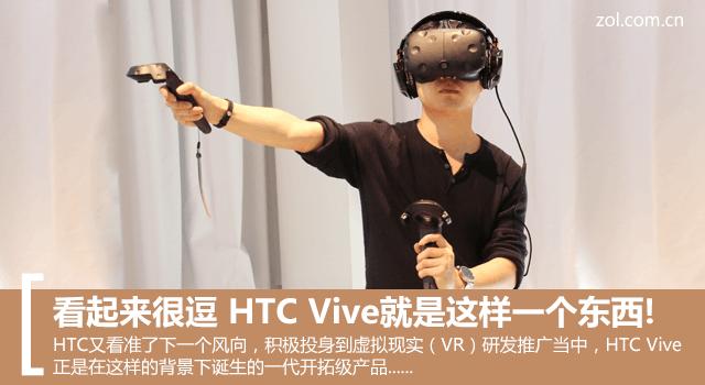 看起来很逗 HTC Vive就是这样一个东西!
