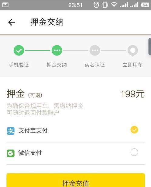 ofo小黄车押金由99元上调至199元,官方称建设信用体系需要