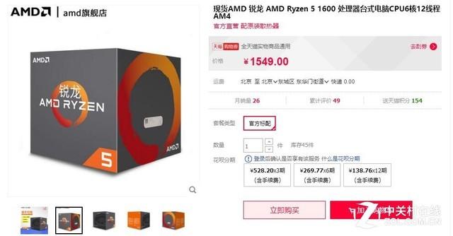 高性价比攒机的选择 AMD Ryzen 1600