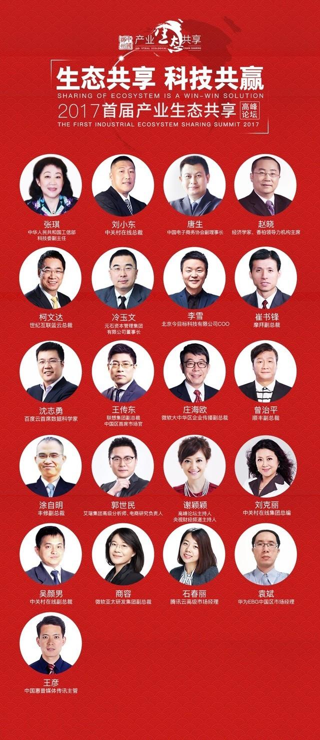 """2017首届""""产业生态共享""""高峰论坛 嘉宾信息"""