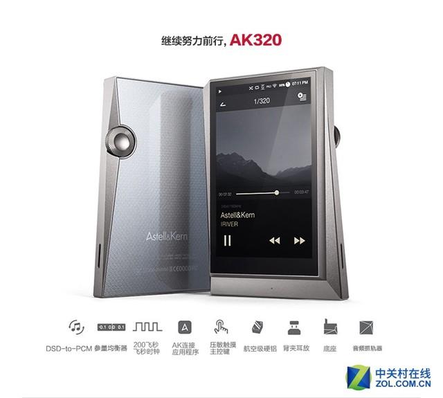 听觉盛宴 艾利和AK320广州报价12500元