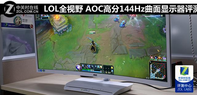 LOL全视野 AOC高分144Hz曲面显示器评测
