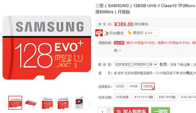 价格直降 三星EVO+ 128GB TF卡京东促销