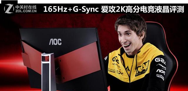 165Hz+G-Sync 爱攻2K高分电竞液晶评测