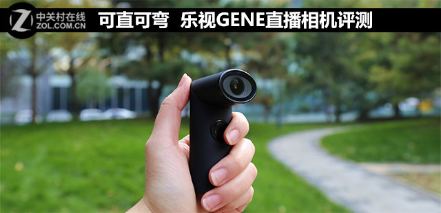 可直可弯 乐视GENE直播相机LIVEMAN M1评测