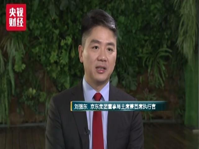 双十一后!刘强东:京东要做无界电商