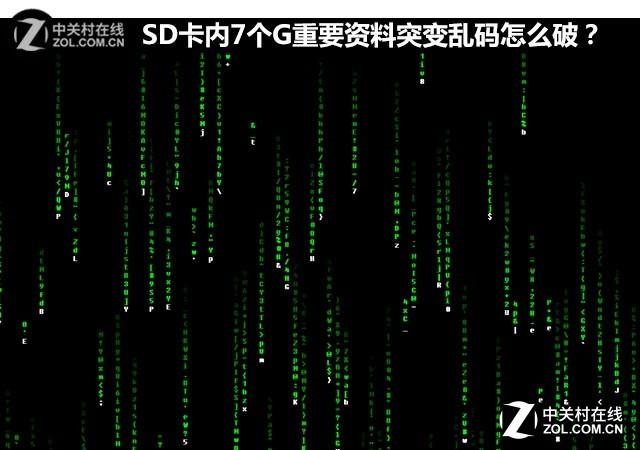 SD卡内7个G重要资料突变乱码怎么破?