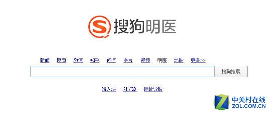 """""""搜狗明医""""正式上线 有那么靠谱吗?"""