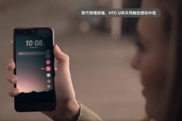 HTC U将取消物理按键 采用触控感知中框