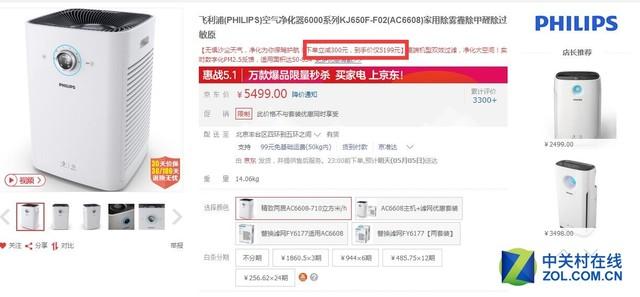 拒绝灰霾 飞利浦6608净化器仅售5199元