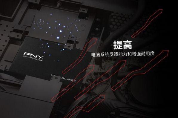 PNY幻象120GB固态硬盘火爆特价299元