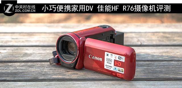 小巧便携家用DV 佳能HF R76摄像机评测