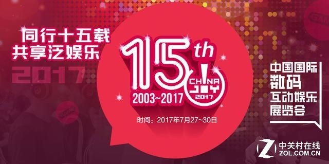 热浪难激情!雷蛇与您相约ChinaJoy2017