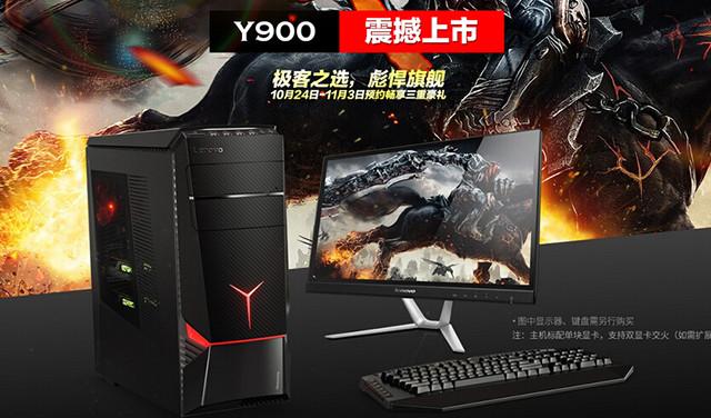 6代i7发烧游戏主机 联想Y900预约享好礼