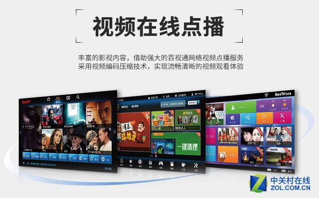视频通�_百视通正版视频点播平台