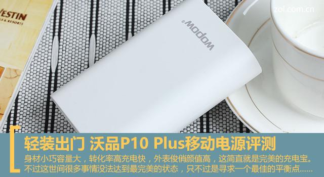 轻装出门 沃品P10 Plus移动电源评测