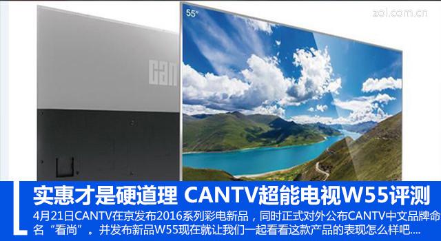 实惠才是硬道理 CANTV超能电视W55评测