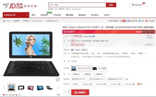 强芯升级版 中柏EZpad 4S Pro京东抢购