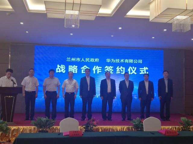 兰州市与华为战略合作 共同推进云产业发展
