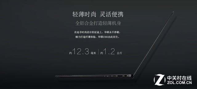 即刻预约直降1000 华硕U305预售开启