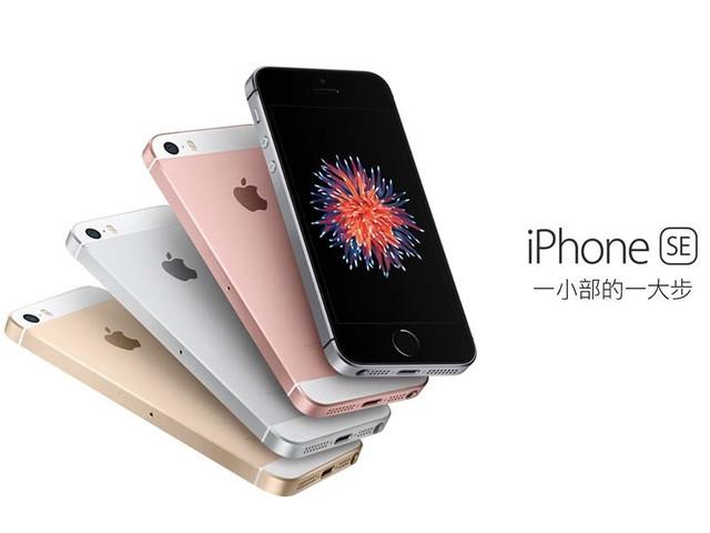 iPhoneSE是一锤子买卖?传明年发第二代