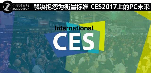 解决抱怨为衡量标准 CES2017上的PC未来