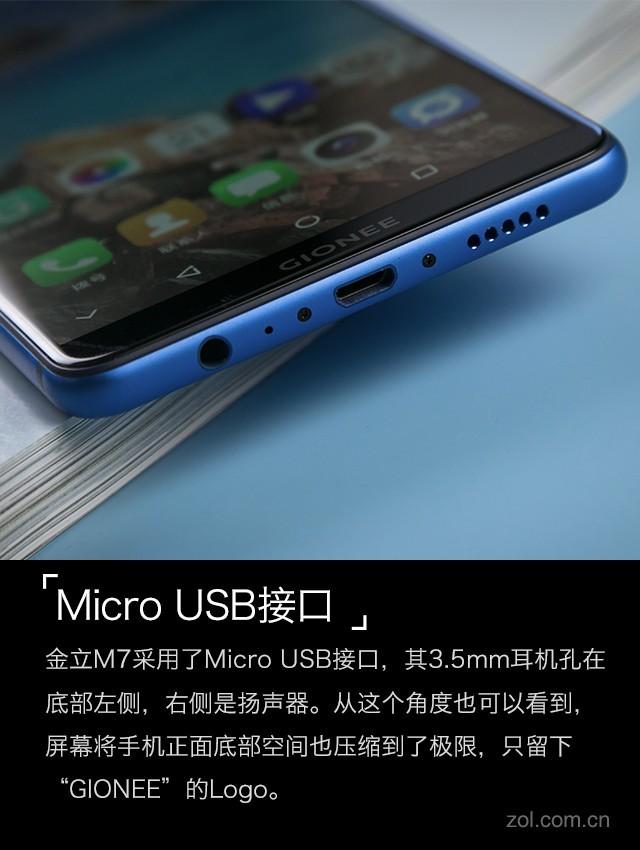 金立M7评测:全面屏加持安全双芯片