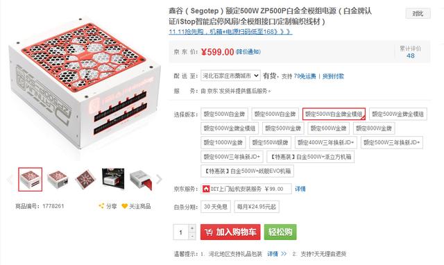 高端之选 ZP500P白金全模电源599元