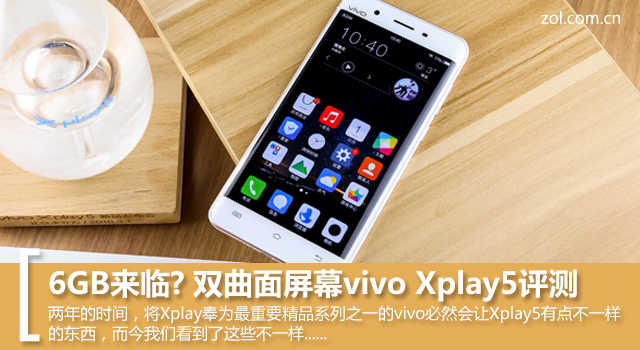 双曲面屏幕vivo xplay5评测图片